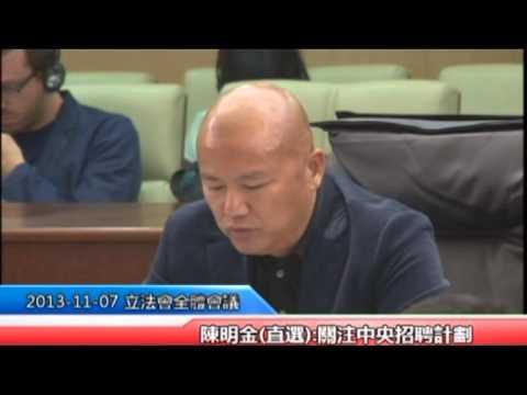 陳明金20131107