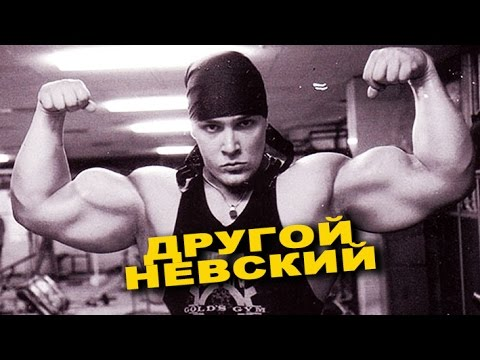 Мне жаль что так и не появилось ни одной настоящей звезды бодибилдинга Интервью с Невским - DomaVideo.Ru