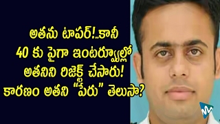 OMG! TOPPER was REJECTED by 40 COMPANIES Just Because of his NAME! | Shocking News | News Mantra