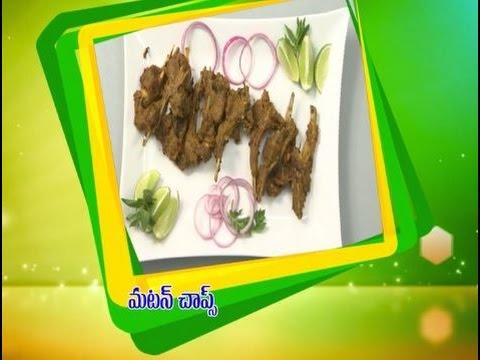 Telugu-Ruchi-Amerikalo--Mutton-Chaps--మటన్-చాప్స్