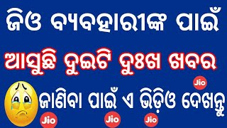 jio latest offer and news in odia .jio 399 plan agami dinare price badhibaku jauchi. quaries solved in odia;;;;; how to buy jio phone,how to recharge,jio latest offer ...