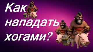Video Clash of Clans -Как правильно атаковать хогами?! MP3, 3GP, MP4, WEBM, AVI, FLV Juni 2017