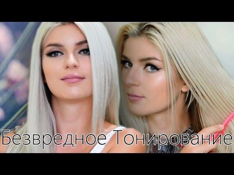 Как на сделать блондинку