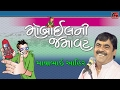 Mayabhai Ahir 2017 Mobile Ni Jamavat Full Gujarati Comedy Jokes