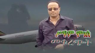 Best New Ethiopian Music 2014 Seyoum Moges - Mekurechit (Official Video With Lyrics)