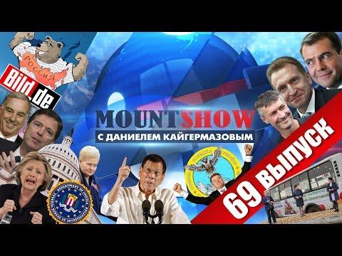 Директор ФБР - агент Путина? MOUNT SHOW #69 (видео)