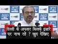 AAP Senior Leader Dilip Panday on Babus Return File, Watch