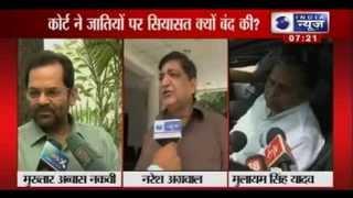 India News: HC Banned Caste Based Rally In Uttar Pradesh