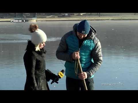 Чи безпечно виходити на лід водойм рибалкам Рівного? [ВІДЕО]