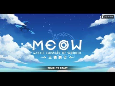 《MEOW 王領騎士》手機遊戲玩法與攻略教學!