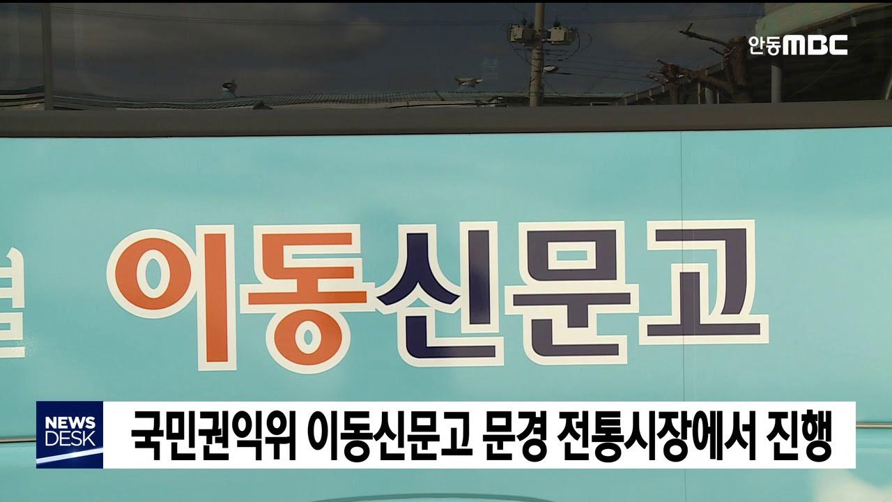 국민권익위 이동신문고 운영