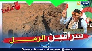 الشيخ النوي: نهب الرمال يتواصل في سواحل سكيكدة.. وين راكم يا مسؤولين