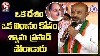 BJP Chief Bandi Sanjay Speech   Syama Prasad Mukherjee Death Anniversary At Vanasthalipuram  