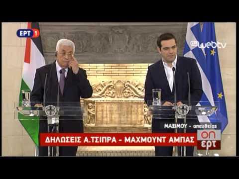 Κοινή Συνέντευξη Τύπου του Πρωθυπουργού με τον Πρόεδρο της Παλαιστινιακής Αρχής Μαχμούντ Αμπάς