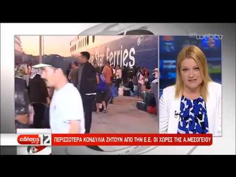 Επαφές και πρωτοβουλίες για το μεταναστευτικό   03/10/2019   ΕΡΤ