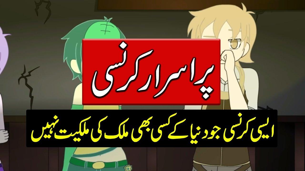 Bitcoin In Urdu 2017 – Mysteries About Internet