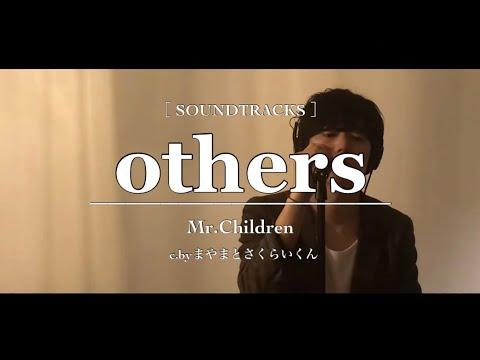 others/Mr.Childrenを練習する男子たち