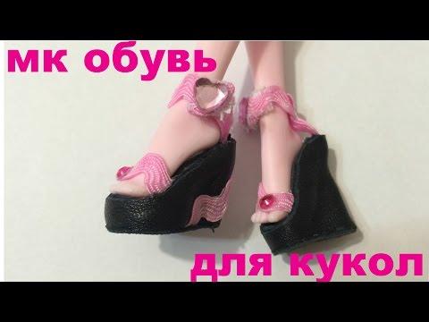 Как сделать тапки для куклы монстер хай
