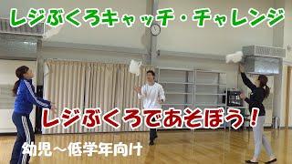 レジぶくろキャッチ・チャレンジ(幼児~低学年向け)