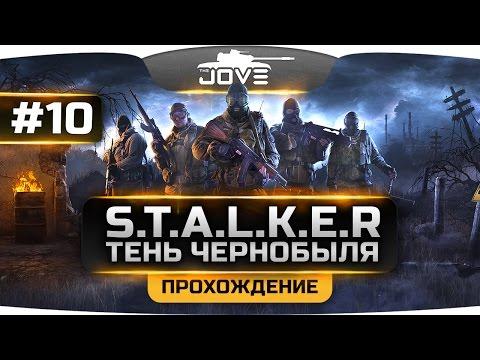 Проходим S.T.A.L.K.E.R.: Тень Чернобыля [OGSE] #10. Угнать БТР за 60 минут. (видео)