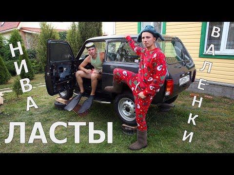 ВАЛЕНОК в ЛАСТАХ за рулём на НИВЕ - DomaVideo.Ru