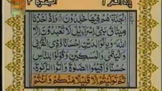 Tilawat Quran with urdu Translation-Surah Al-Baqarah (Madani) Verses: 74 - 88