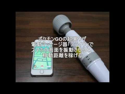 日本網友找出了用「AV按摩棒」就可以不用出門也可以在家孵寶可夢的妙招,看完示範片後我噴笑了!