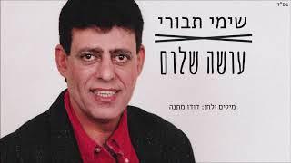 הזמר שימי תבורי – סינגל חדש -  עושה שלום