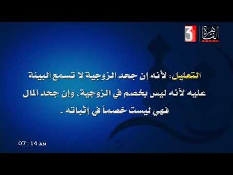 فقه حنفي للثانوية الأزهرية ( أحكام النفقة )  أ عماد فتحي 12-04-2019