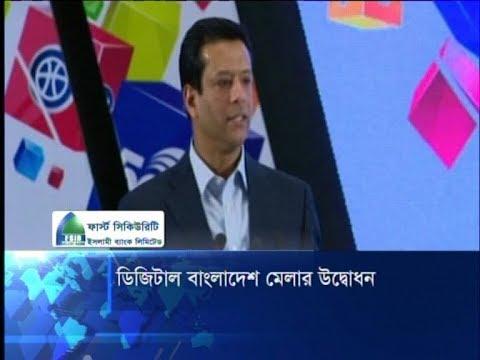 ডিজিটাল বাংলাদেশ মেলা উদ্বোধন | ETV News