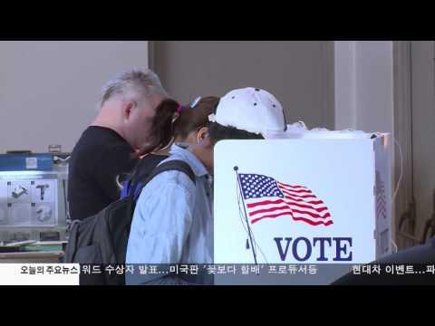 대선 경합 3개 주 재검표 추진 11.23.16 KBS America News
