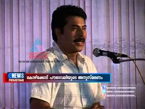 Video Mammootty and Renjith remembering actor Thilakan download in MP3, 3GP, MP4, WEBM, AVI, FLV January 2017