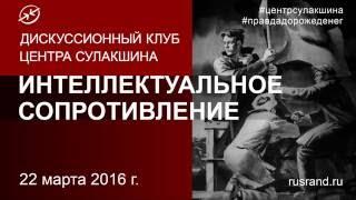 Создание клуба «Интеллектуальное сопротивление». Багдасарян