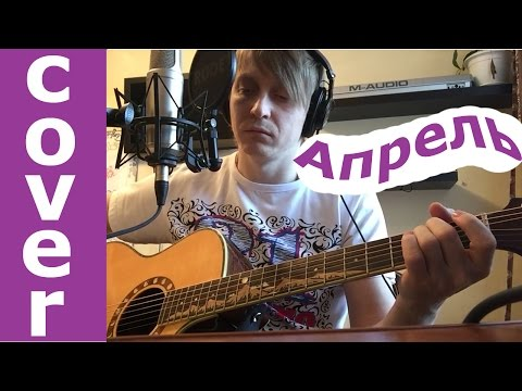 Апрель - Кино (В.Цой) кавер на гитаре - DomaVideo.Ru
