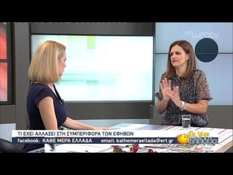Η μετάβαση στην ενήλικη ζωή Κατερινα Χατζηκαλλια Ψυχολογος   7/11/2019   ΕΡΤ