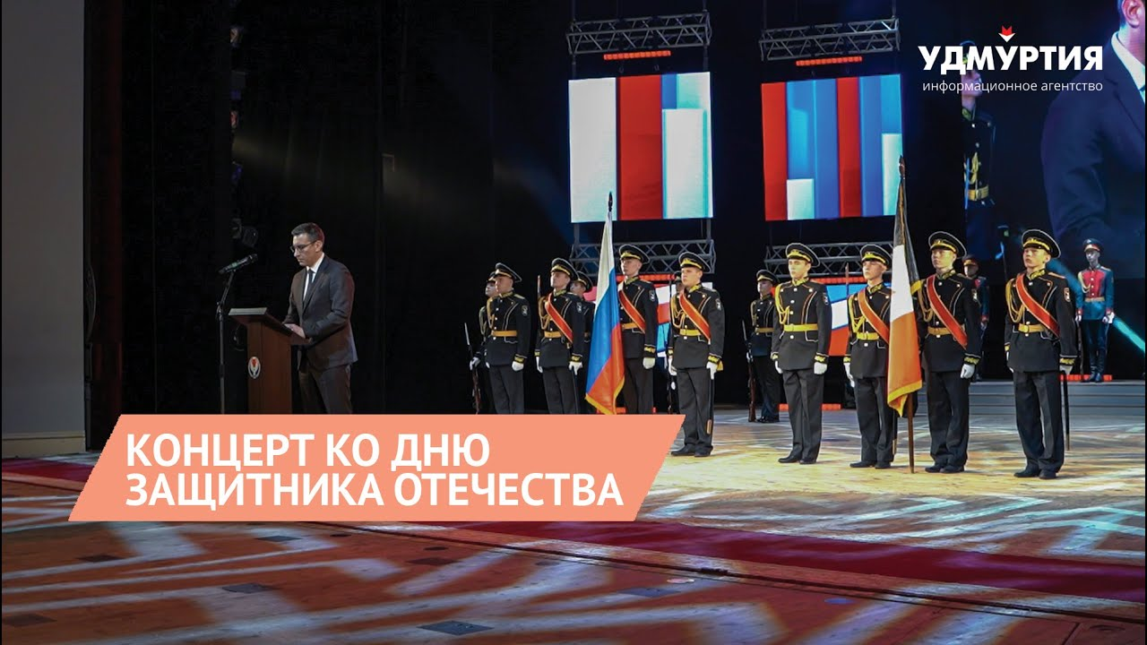 Концерт ко Дню защитника Отечества в Ижевске