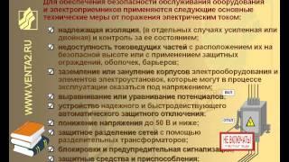 Вводный инструктаж по охране труда (РФ)