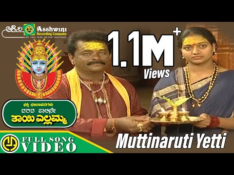 Muttinaruti Yetti | Video Song | Kannada Devotional Songs