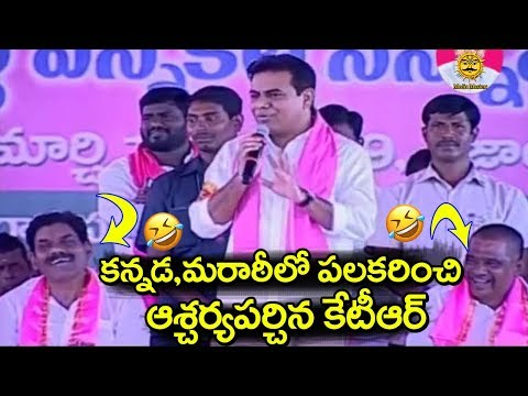 KTR Mind Blowing Speech In Kannada And Marathi Languages  | Media Masters