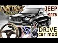 New Drivable Car Mod - Euro Truck Simulator 2 (Jeep Grand Cherokee SRT8) v1.10.1 Full HD 2014