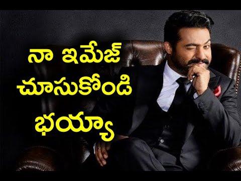 Jr NTR Worried About His Image With Bigg Boss Telugu Show | నా ఇమేజ్ చూసుకోండి భయ్యా: ఎన్టీఆర్
