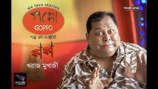 Video Sunday Stories | Kaka (কাকা) | Kharaj Mukherjee | Comedy | Goppo (গপ্পো)। Musiana MP3, 3GP, MP4, WEBM, AVI, FLV September 2018