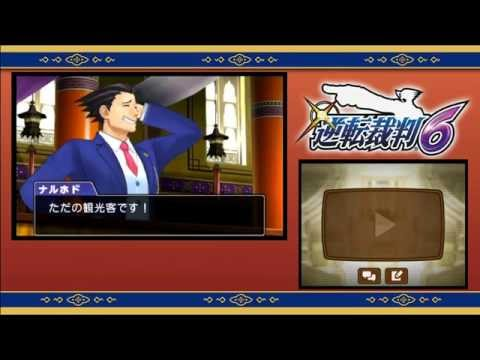 First Ace Attorney 6 gameplay