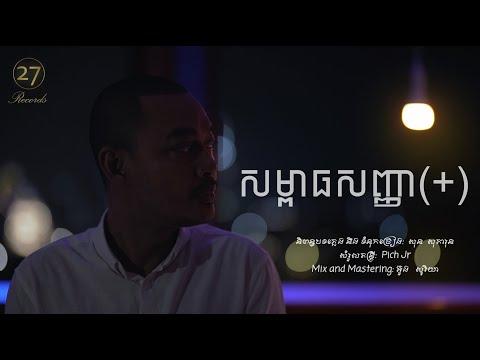 សម្ពាធសញ្ញា ( + ) ហេង ពិទូ [ Video Lyric ]