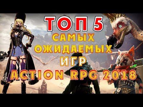 Топ 5 ЛУЧШИХ ИГР Action RPG PS4 2018 - Обзор Самых Ожидаемых top 5 экшн рпг