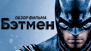 """Сегодня мы подготовили для вас обзор на фильм - Бэтмен, который выйдет в 2018-2019 году.СДЕЛАТЬ СТАВКУ В БК """"1XBET"""": http://bit.ly/2lyIZwlВ прошлом году стало известно, что один из самых известных персонажей киновселенной «Ди Си» Бэтмен получил свой сольный фильм. На данный момент лента о Темном Рыцаре является не только самым ожидаемым проектом, но и самым секретным. Детали картины раскрываются редко и понемногу. И именно для вас мы решили собрать их все воедино в один обзор. Итак, начнём.Трек из обзора: Ill Factor - Champion SoundНаш сайт - http://coldfilm.ru/Наша группа Вконтакте - https://vk.com/coldfilm_ruСпасибо за просмотр."""