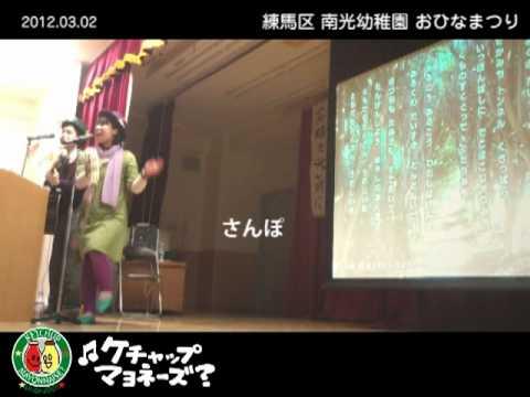 練馬区南光幼稚園ひなまつりファミリーコンサート(2012.3.2)