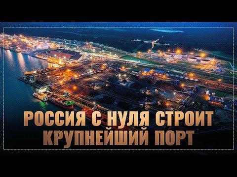 Россия с нуля строит порт, который превзойдет Дубай и Амстердам