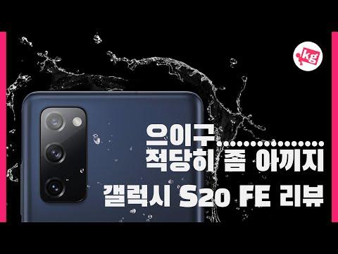 삼성 갤럭시 S20 FE 5G 리뷰: 적당히 아끼지 [4K]