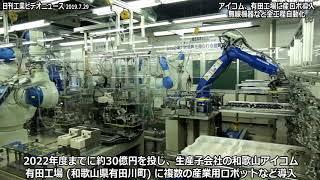 アイコム、有田工場に産ロボ導入 人手不足対応に先手(動画あり)